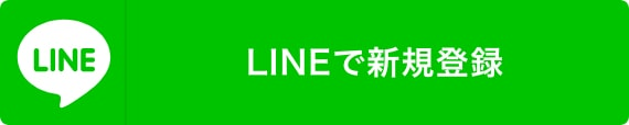 LINEで新規登録